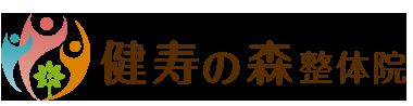 箕面の「健寿の森整体院」 ロゴ