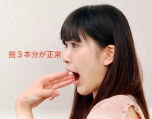 顎関節指3本