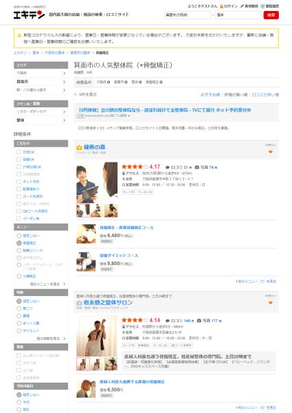screenshot-www.ekiten.jp-2020.08.07-19_17_01